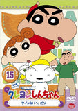 Thumbnail 2 for Crayon Shin Chan The TV Series - The 5th Season 15 Sign Wa He Dazo