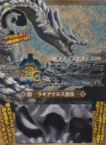 Image 1 for Monster Hunter 3 Tri G   Book Vi With Lagiacrus Figure