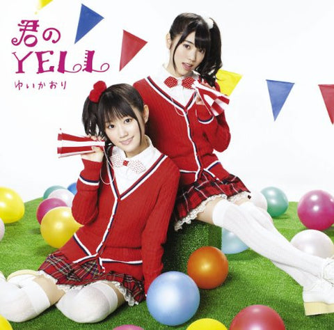 Image for Kimi no YELL / YuiKaori [Limited Edition]