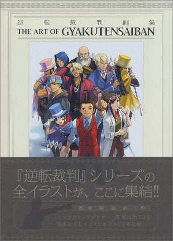 Gyakuten Saiban   The Art Of