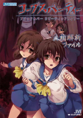 Corpse Party Blood Covered Repeated Fear Shinsou Kaiseki File Guide Book / Psp