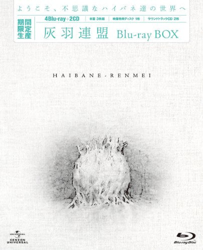 Image 2 for Haibane Renmei Blu-ray Box [Limited Pressing]