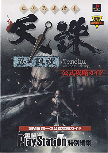 Image 1 for Rittai Ninja Katsugeki Tenchu Shinobu, Gaisen Official Strategy Guide Book / Ps