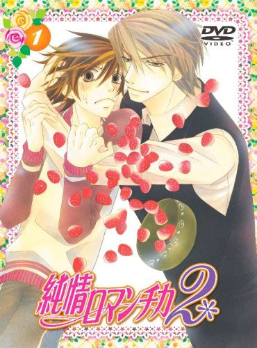 Image 1 for Junjo Romantica 2 1 [Limited Edition]