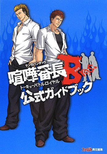 Image 1 for Kenka Bancho Bros. Toyko Battle Royal Official Guide Book / Psp