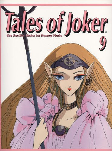 Image 1 for Tales Of Joker #9 The Five Star Stories For Mamoru Mania Art Book