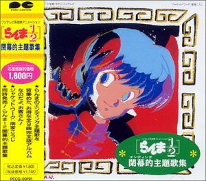 Image 1 for Ranma½ Ending Theme Song Collection