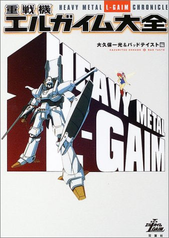 Image 1 for Heavy Metal L Gaim Perfect Illustration Art Book