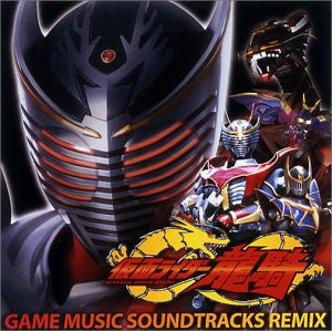 Image 1 for Masked Rider Ryuki Game Music Soundtracks Remix