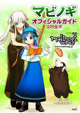 Image for Mabinogi Official Guide Book 2005.6 / Online