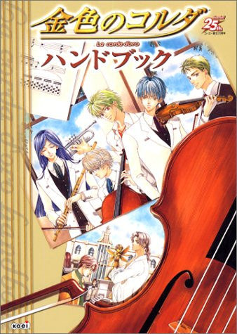 Image for La Corda D'oro Handbook / Ps2 / Windows
