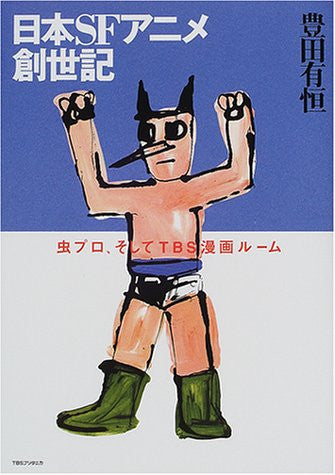 Image 1 for Japanese Sf Anime Genesis Analytics Book
