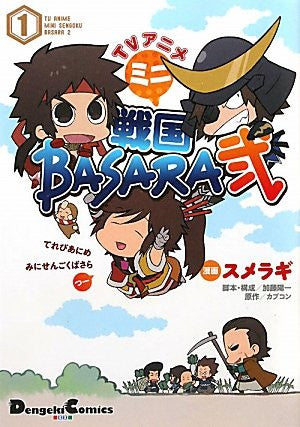 Image for Mini Sengoku Basara Ni #1 Tv Animation Illustration Art Book