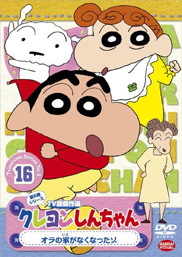 Image 2 for Crayon Shin Chan The TV Series - The 5th Season 16 Ora No Le Ga Nakunattazo