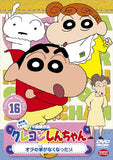 Thumbnail 2 for Crayon Shin Chan The TV Series - The 5th Season 16 Ora No Le Ga Nakunattazo