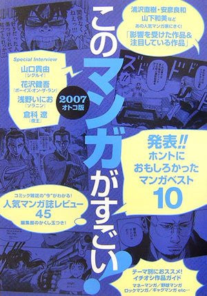 Image for The Greatest Manga For Men 2007 Guide Book