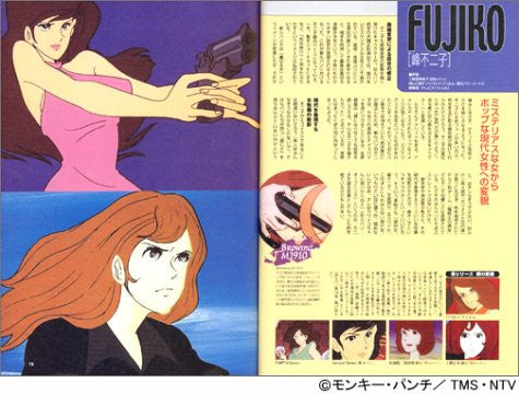 Image 3 for Lupin The 3rd Perfect Book Kanzen Hozon Ban