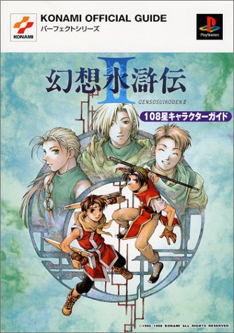 Image 1 for Suikoden 2 108 Character Guide Art Book (Konami Official Guide Perfect Series) / Ps