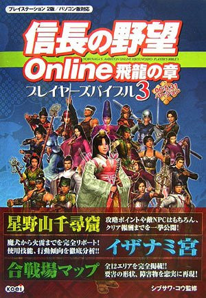Image for Nobunaga's Ambition Online Hiryu No Shou Player's Bible Book 3 / Windows