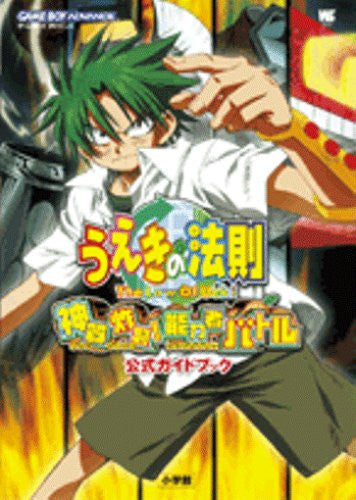 Image 1 for Ueki No Housoku Jingi Sakuretsu! Nouryokusha Battle Official Guide Book / Gba