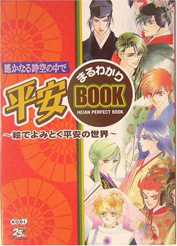 Image for Harukanaru Toki No Naka De Heian Maruwakari Book / Windows / Gba