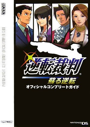 Image 1 for Phoenix Wright: Ace Attorney Gyakuten Saiban Capcom Official Book / Ds