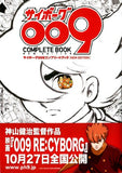 Thumbnail 2 for Cyborg 009 Complete Book New Edition