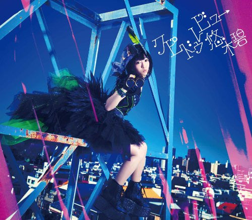 Image 1 for Cupi-Doo Revue / Aoi Yuki [Limited Edition]