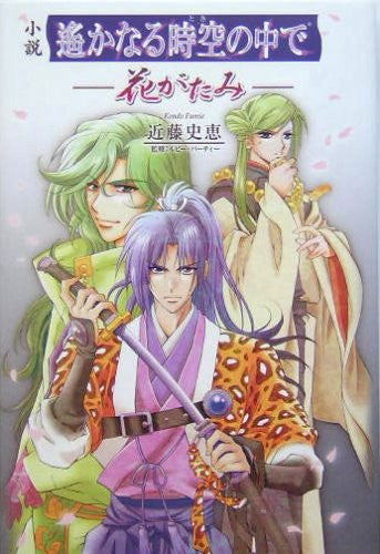 Image 1 for Novel Book Harukanaru Toki No Naka De Hanagatami