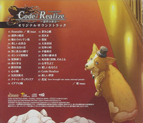 Image 2 for Code:Realize ~Sousei no Himegimi~ Original Soundtrack