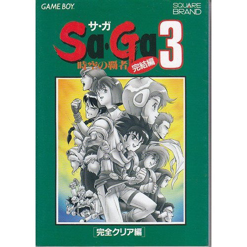 Image 1 for Final Fantasy Legend Iii Sa・Ga 3: Kanketsu Hen Strategy Guide Book / Game Boy, Gb