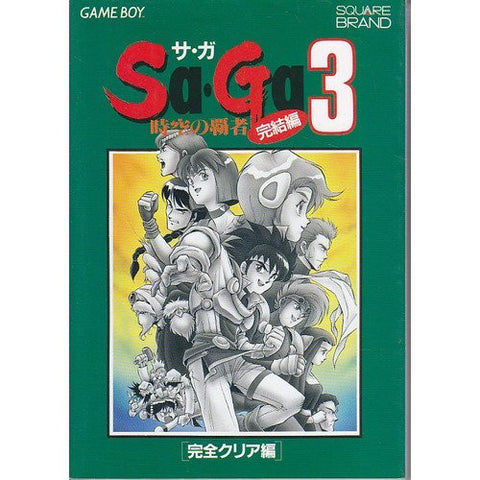Image for Final Fantasy Legend Iii Sa・Ga 3: Kanketsu Hen Strategy Guide Book / Game Boy, Gb