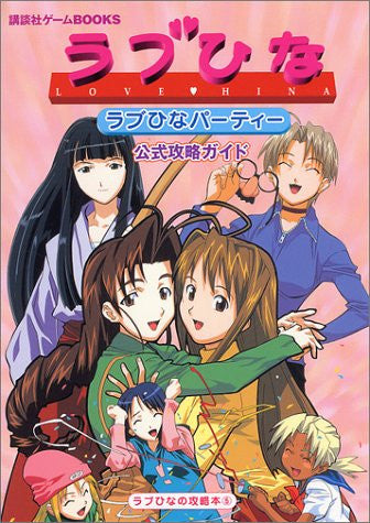Image for Love Hina Party Official Strategy Guide Book / Gbc