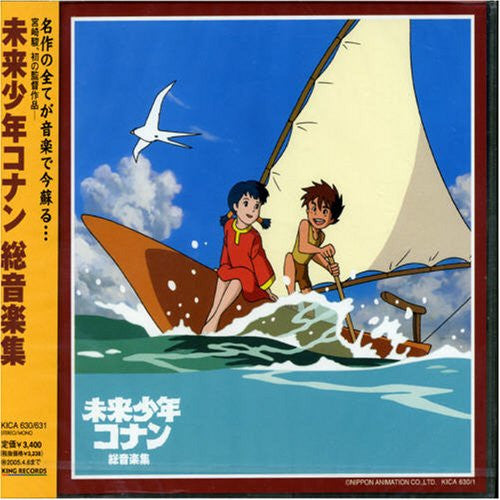 "Image 1 for The Complete Music Works of ""Conan, The Boy in Future"""