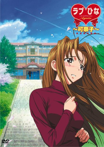 Image 1 for Love Hina Again - Kanako