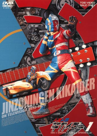 Image for Jinzo Ningen Kikaider Vol.1