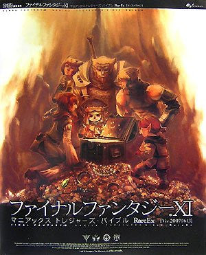 Image 1 for Final Fantasy Xi Maniax Treasures Bible Rare Ex Ver.20070613