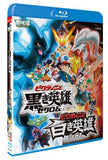 Pocket Monsters Best Wishes The Movie: Victini And The Black Hero: Zekrom Victini And The White Hero: Reshiram - 3