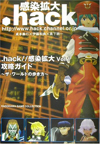 Image 1 for .Hack//Kansen Kakudai Vol.1 Strategy Guide Book   How To Walk Of The World / Ps2