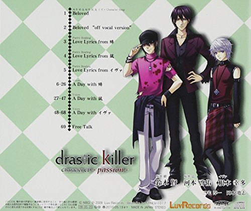 Image 2 for drastic Killer Character CD -passion-