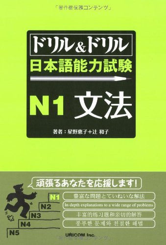 Image 1 for Drill & Drill (Text) Japanese Language Proficiency Test N1 Grammar