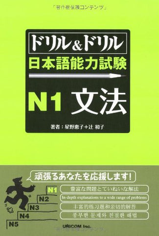 Image for Drill & Drill (Text) Japanese Language Proficiency Test N1 Grammar