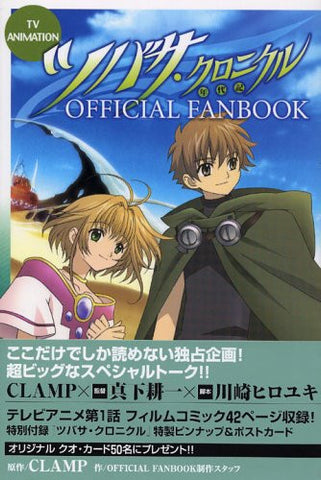 Image for Tsubasa Chronicle Official Fanbook