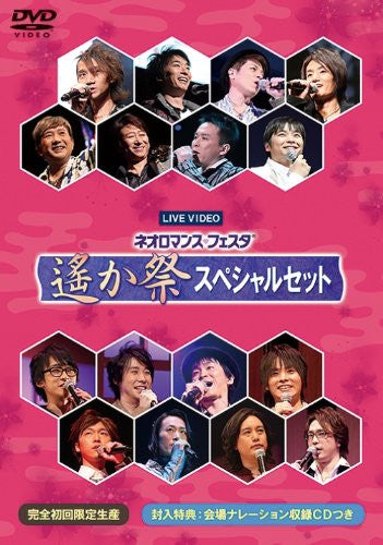 Image 1 for Live Video Neo Romance Festa Haruka Matsuri Dvd Box 2 [Limited Edition]