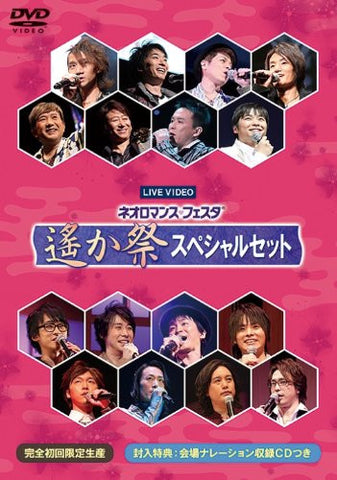 Image for Live Video Neo Romance Festa Haruka Matsuri Dvd Box 2 [Limited Edition]