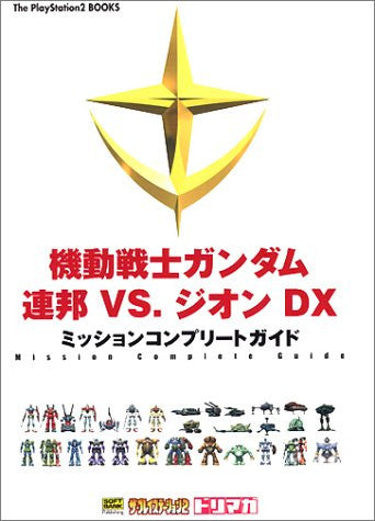 Image 1 for Gundam: Federation Vs Zeon Dx Mission Complete Guide Book / Ps2