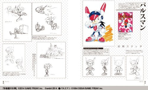 Image 2 for Jerry Boy   Ken Sugimori Works