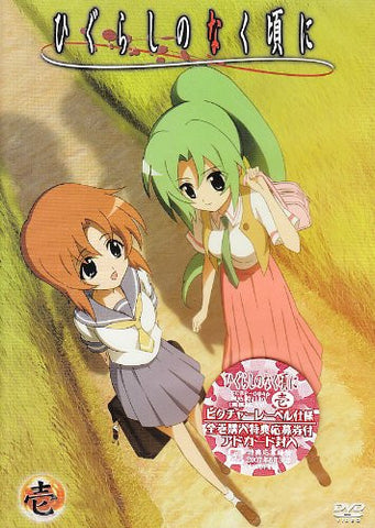 Image for Higurashi no Naku Koro ni Vol.1