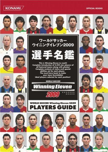 Image 1 for World Soccer Winning Eleven 2009 Players Guide