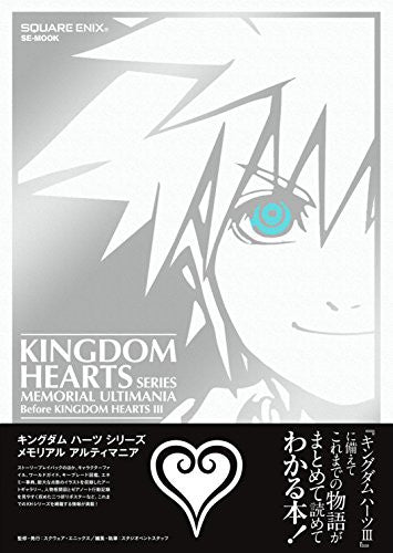 Image 1 for Kingdom Hearts Series Memorial Ultimania